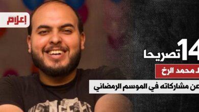 محمد الرخ
