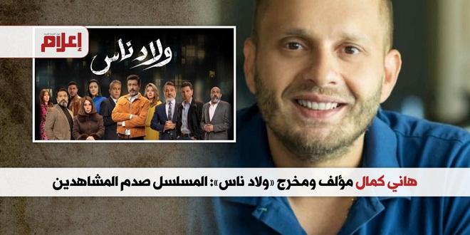 مسلسل ولاد ناس تأليف وإخراج هاني كمال