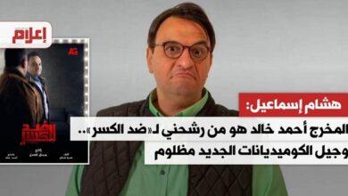 هشام إسماعيل