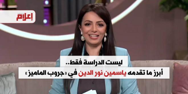 ياسمين نور الدين