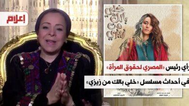 """رأي رئيس """"المصري لحقوق المرأة"""" في أحداث مسلسل """"خلي بالك من زيزي"""""""