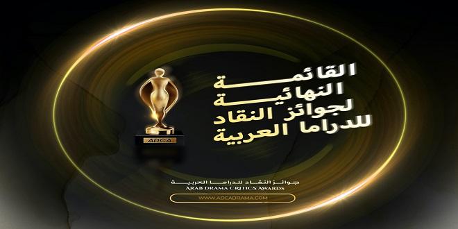 جوائز النقاد للدراما العربية
