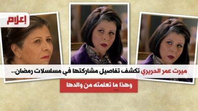 ميرت عمر الحريري