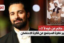 أحمد حاتم عن ليه لأ 2