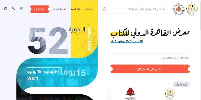 تذاكر معرض القاهرة للكتاب