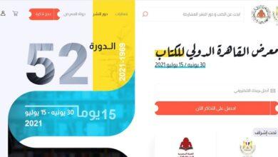 تذاكر معرض القاهرة الدولي للكتاب 2021