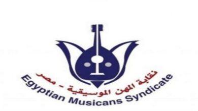 نقابة الموسيقيين