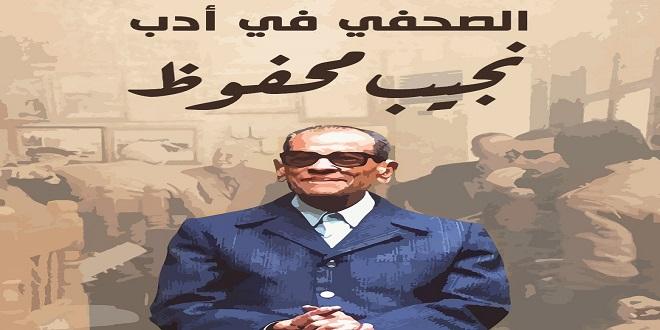 الصحفي في أدب نجيب محفوظ