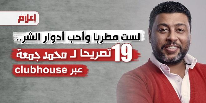محمد جمعة عبر clubhouse