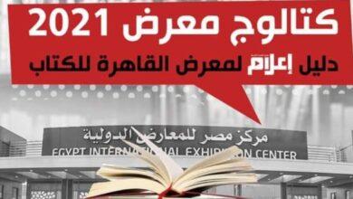 معرض الكتاب 2021