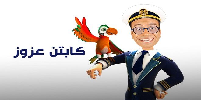 كابتن عزوز