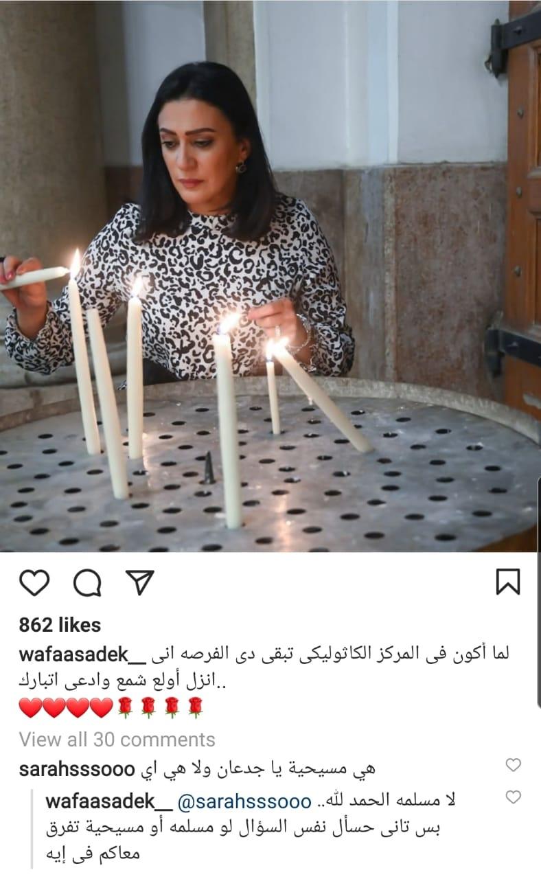 وفاء صادق