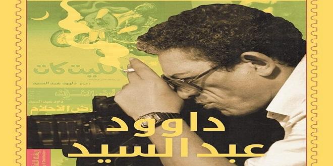 توقيع كتاب داوود عبد السيد