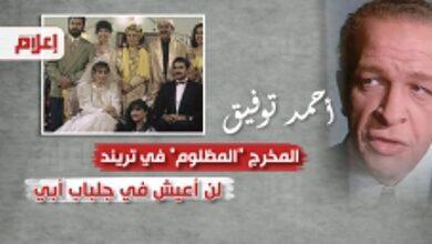أحمد توفيق المخرج