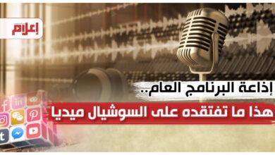 إذاعة البرنامج العام