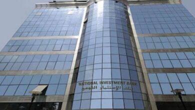 تصفية بنك الاستثمار القومي