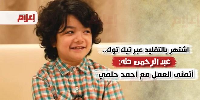 عبد الرحمن طه