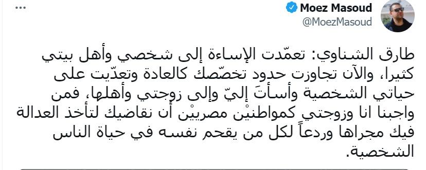 معز مسعود