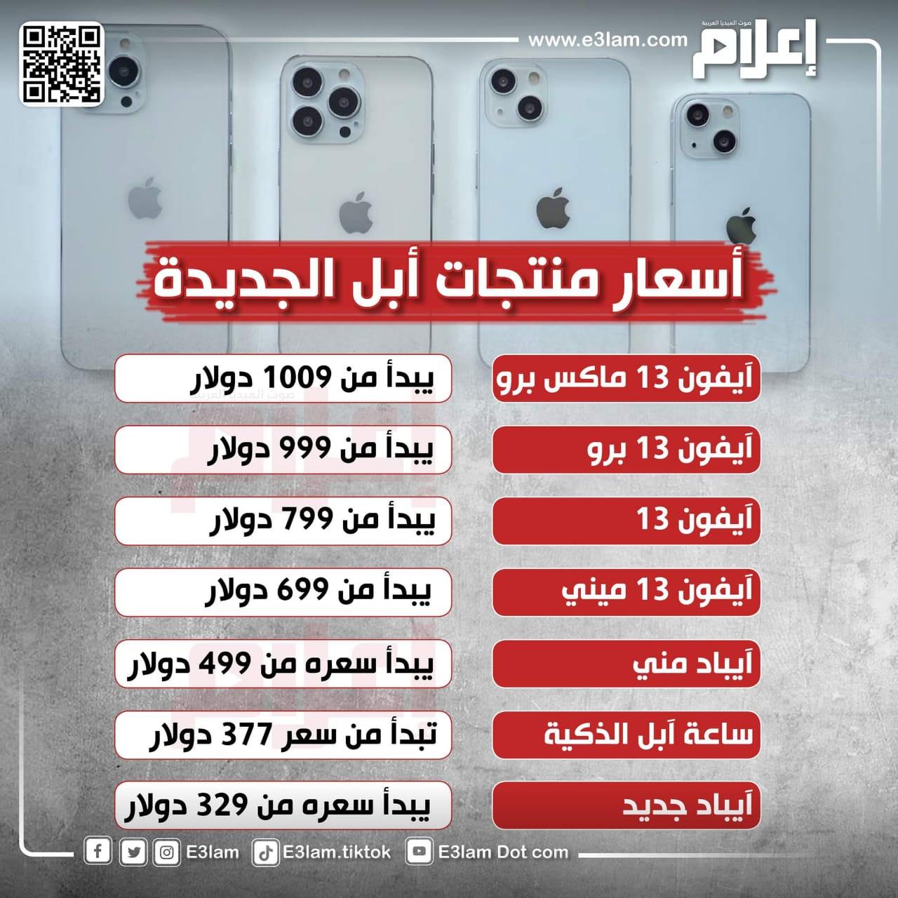 أسعار ومواصفات هواتف آيفون 13