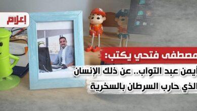 أيمن عبد التواب