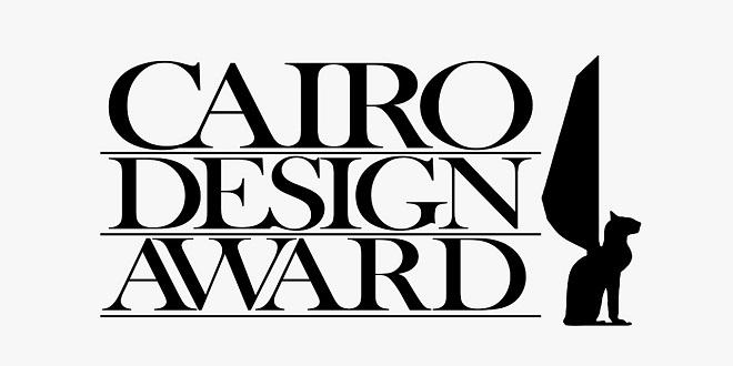 الدورة الرابعة من جائزة القاهرة للتصميم