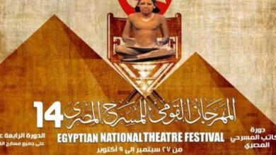 المهرجان القومي للمسرح المصري