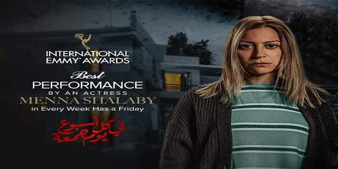 تعليق منة شلبي على ترشيحها لجائزة الإيمي
