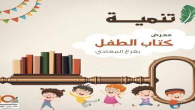 معرض لكتب الأطفال بالمعادي