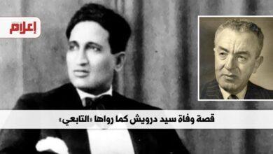 قصة وفاة سيد درويش كما رواها التابعي