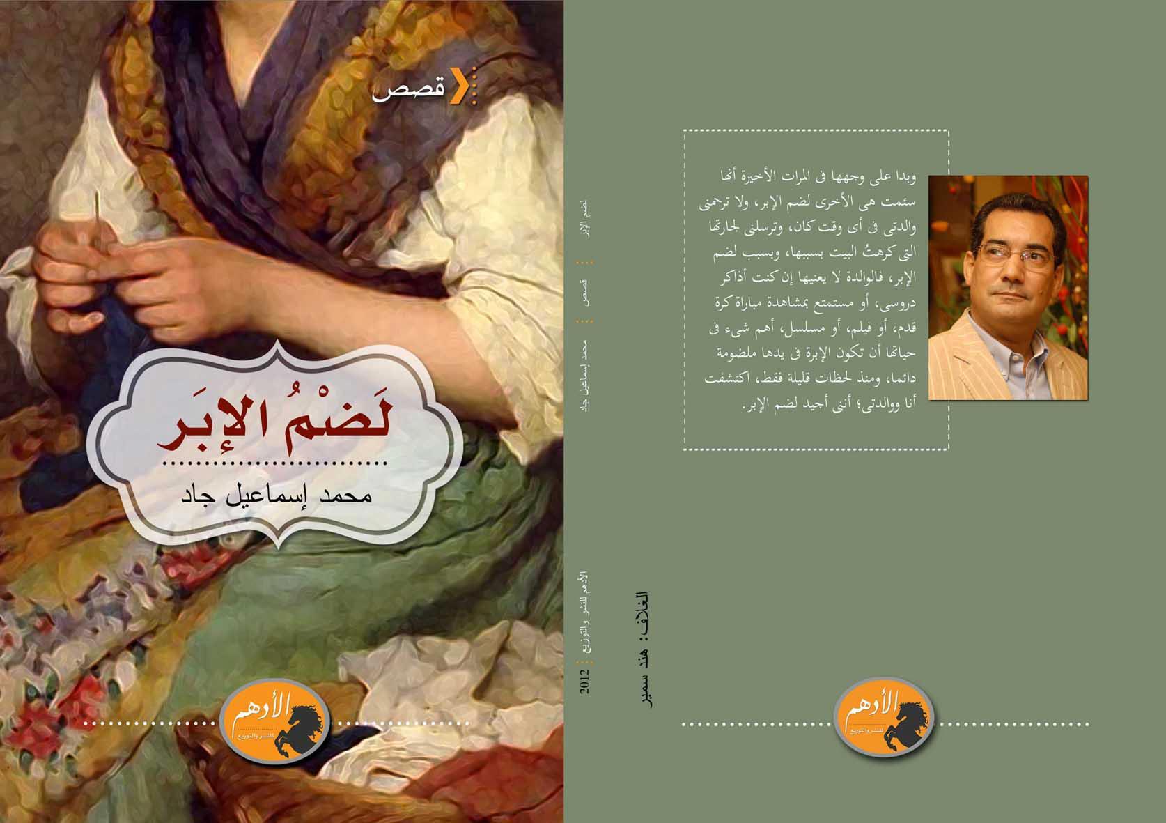 محمد جاد