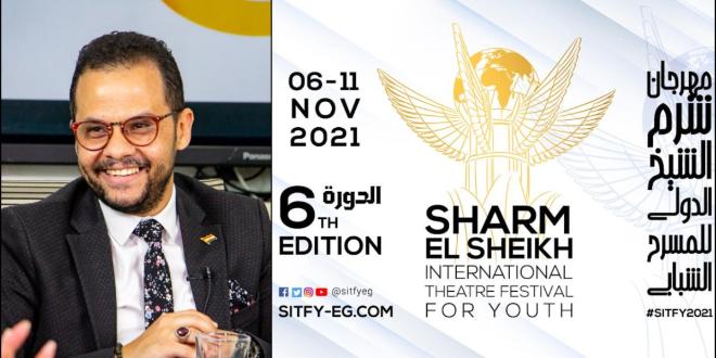 مهرجان شرم الشيخ الدولي