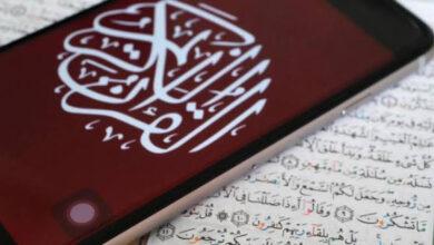أبل تزيل تطبيق القرآن