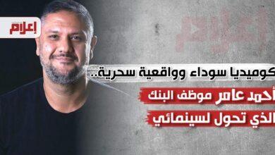أحمد عامر مهرجان الجونة