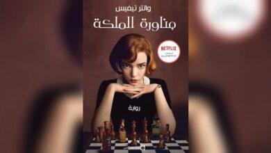 الترجمة العربية لرواية مناورة الملكة