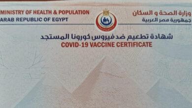 شهادات تطعيم كورونا